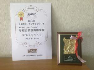 2017_OSAKA_CONTEST