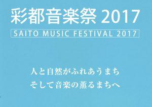 Saito Music Festival 2017
